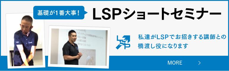 基礎が一番大事!LSPショートセミナー 私達がLSPでお招きする講師との橋渡し役になります